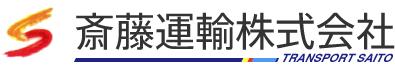 斎藤運輸株式会社|福島市の運送会社